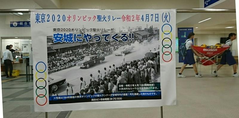 2019.7.4 東京2020オリンピック聖火リレーがあんじょうにやってくる! 1930
