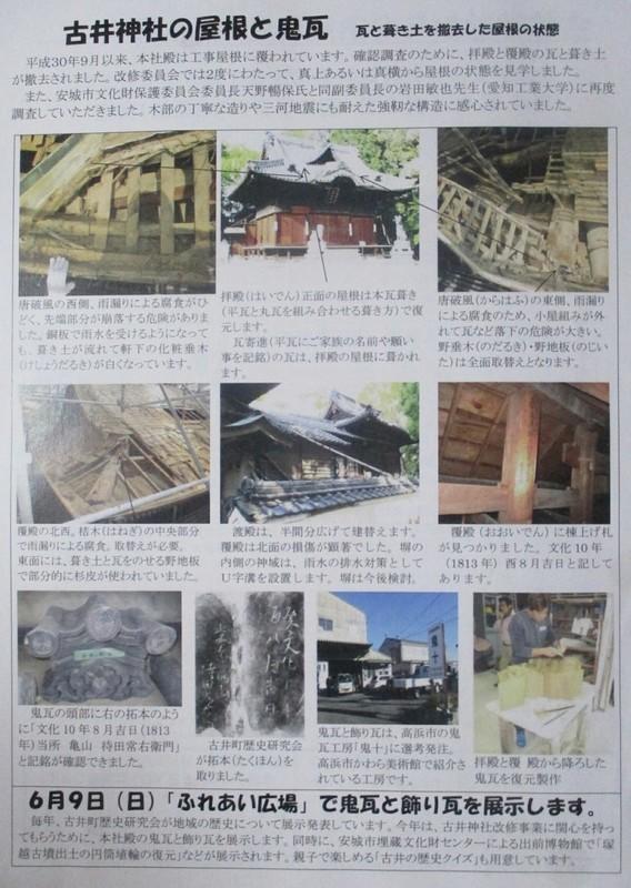2019年4月吉日 - 古井神社からのおしらせ第6号 (2) 1270-1790
