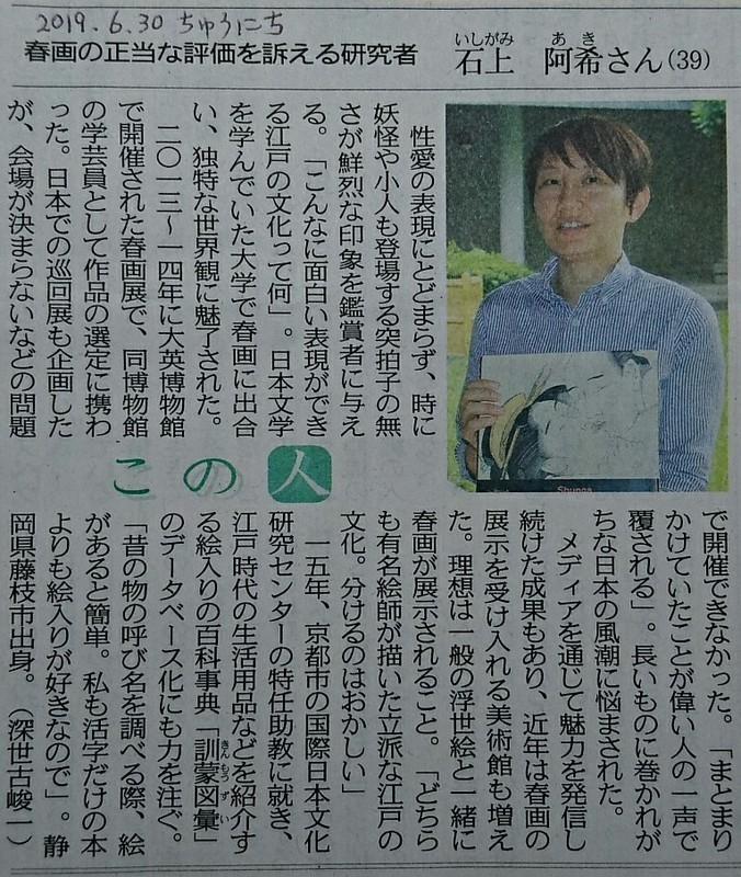 2019.6.30 春画研究者石上阿希さん 765-905
