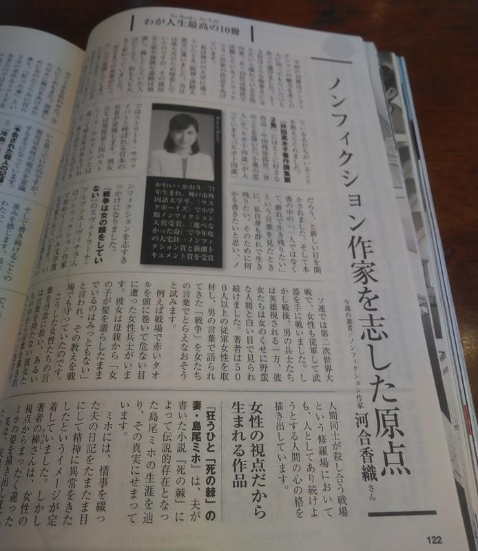 2019.9.6 河合香織さん - ノンフィクション作家をこころざした原点 1500-173
