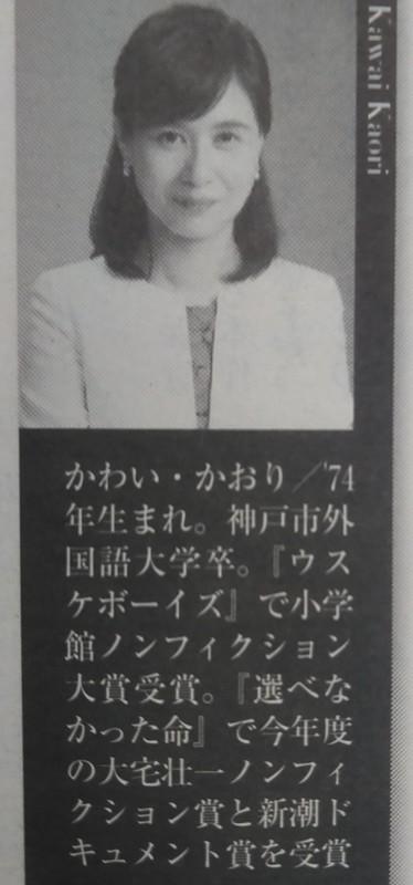 2019.9.6 週刊現代 - 河合香織さん 650-1390