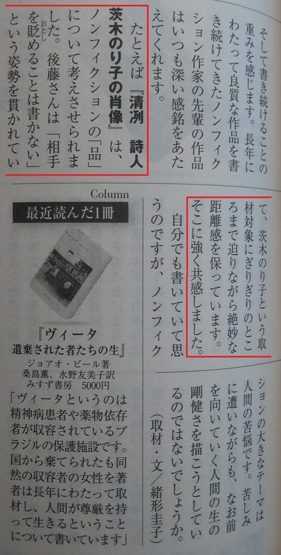 2019.9.6 河合香織さん - 『清冽詩人茨木のり子の肖像』 870-1720