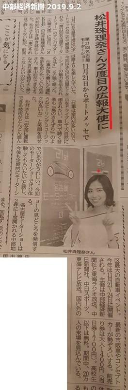 中部経済新聞の松井珠理奈さんを取材した記事 290-880