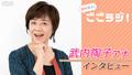 2019.9.19 武内陶子さん (1) 640-360