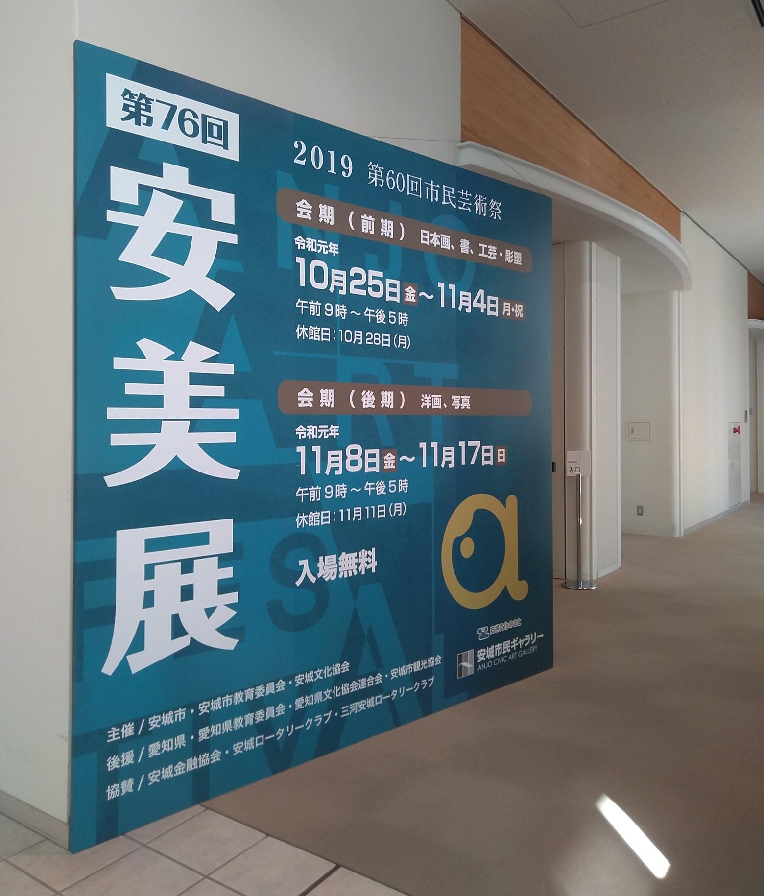 2019.11.8 安美展 (6) かんばん 1560-1830