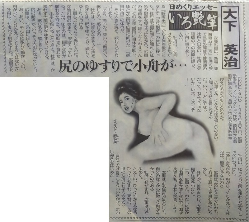 2019.11.12 中京スポーツ - 大下英治『いろ艶筆』 1470-1310