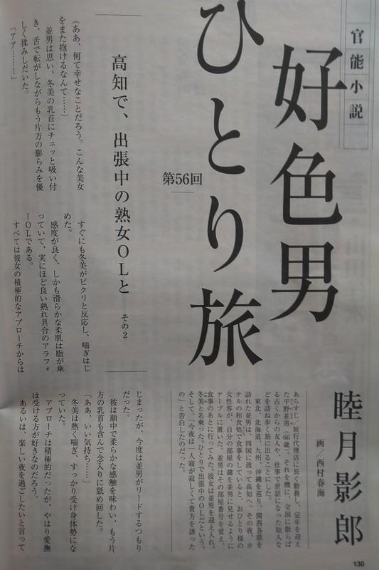 2019.12.17 週刊現代 - 好色おとこひとりたび (1) 1280-1920