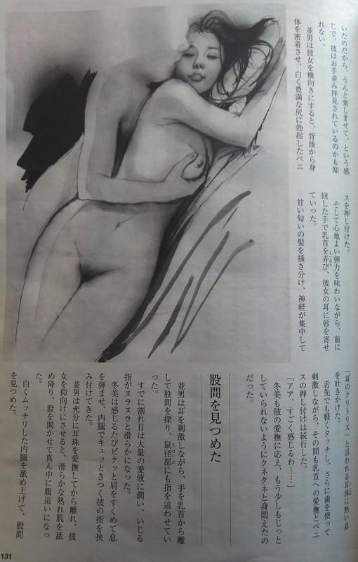 2019.12.17 週刊現代 - 好色おとこひとりたび (2) 1230-1930