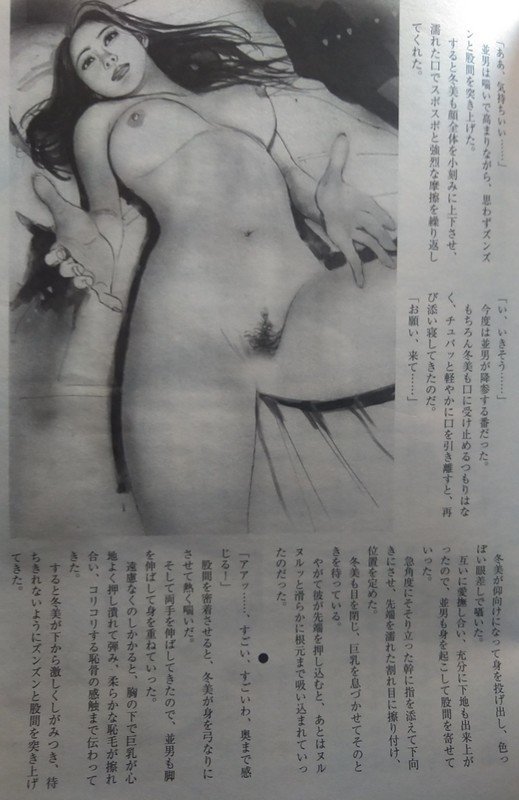 2019.12.17 週刊現代 - 好色おとこひとりたび (4) 1240-1910