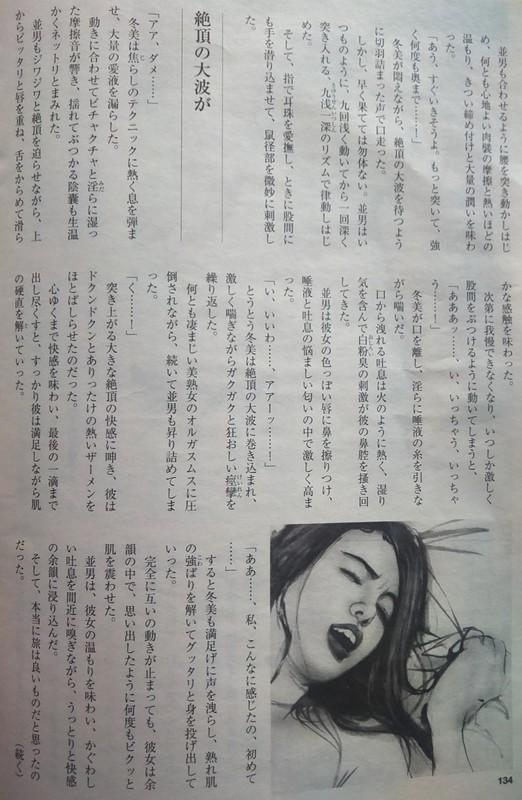 2019.12.17 週刊現代 - 好色おとこひとりたび (5) 1260-1930
