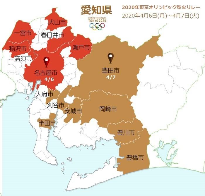 2020年東京オリンピック聖火リレー - 愛知県 700-670