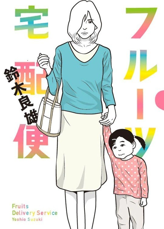 フルーツ宅配便(コミックナタリー) 540-750