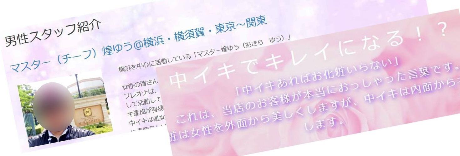 「煌ゆう(あきらゆう)」の紹介(週刊文春) 1470-500