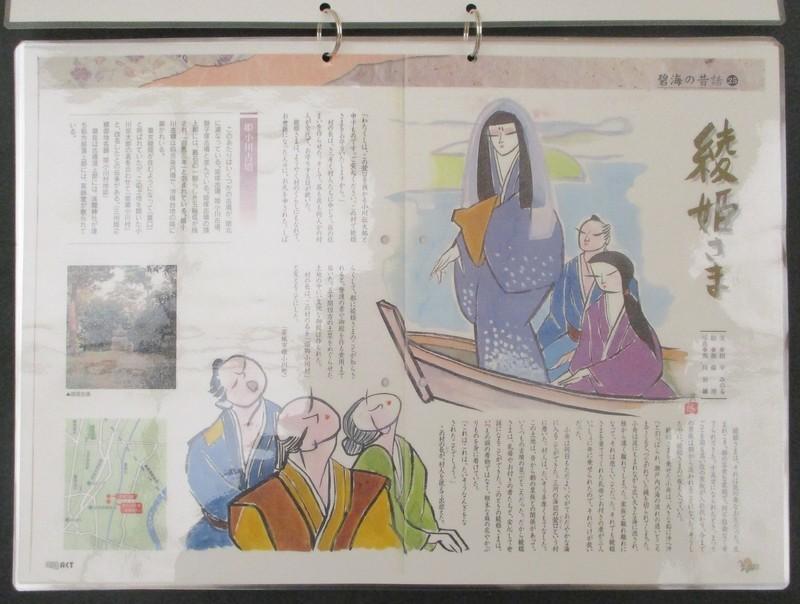 2020.2.13 (1) 『綾姫さま』 2040-1540