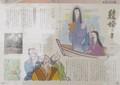 2020.2.13 (1-1) 『綾姫さま』 1840-1300