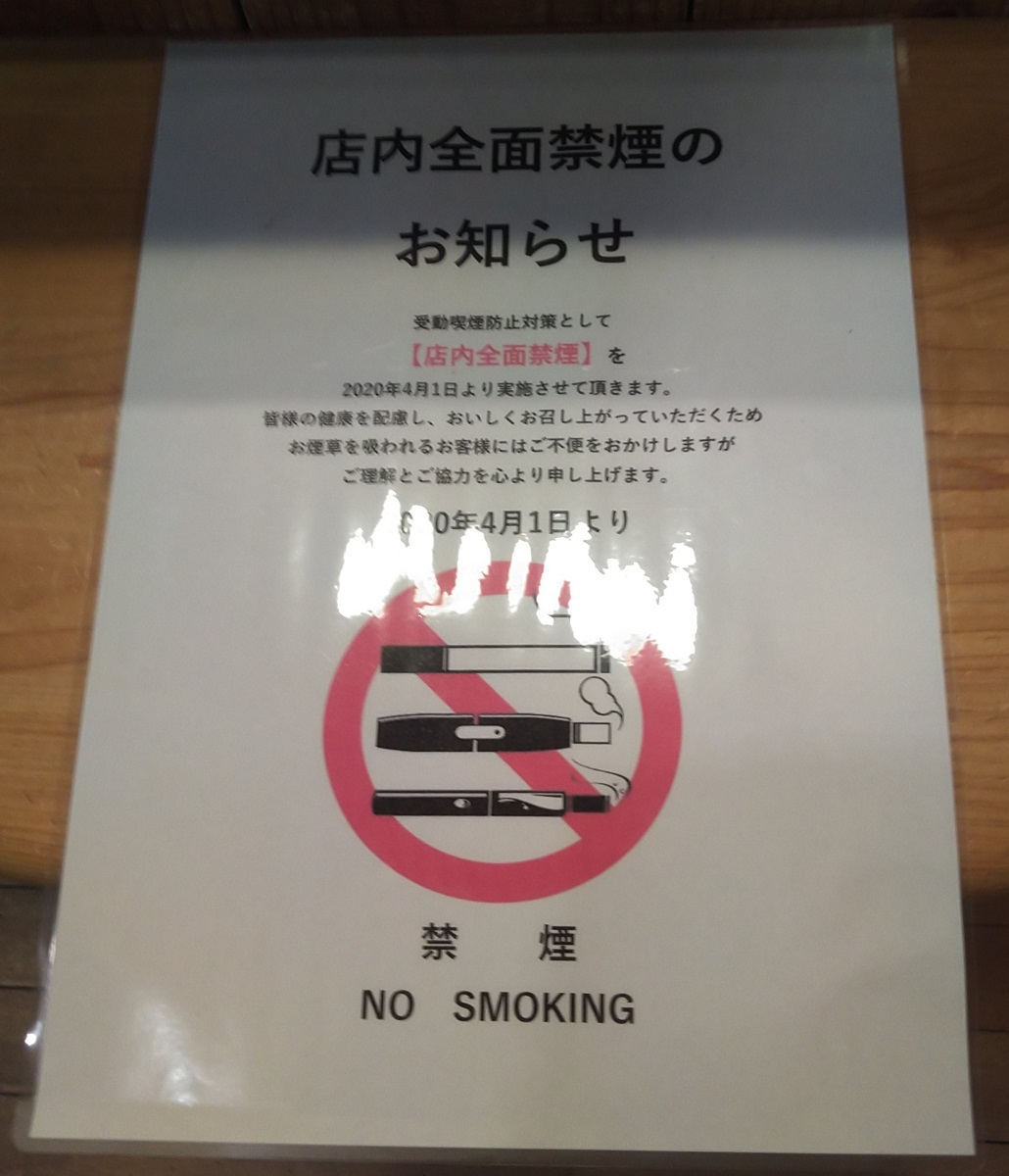 2020.3.2 15:13 コメダ - 禁煙のおしらせ 1030-1200