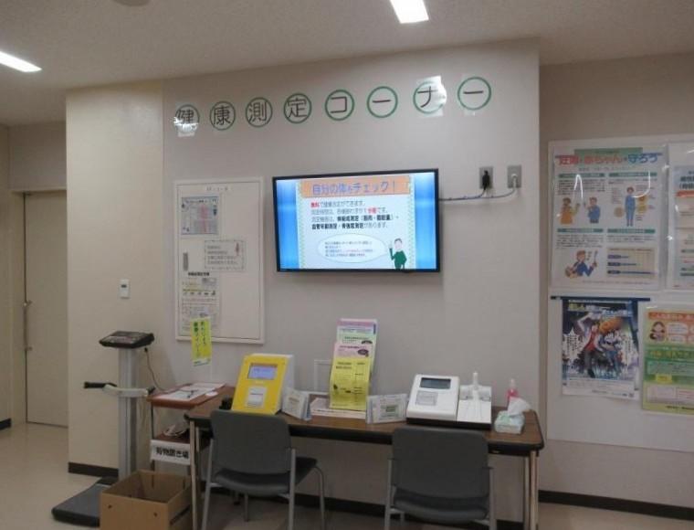 あんじょうし保健センター - 健康測定機器 760-580