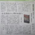2020.4.5 ちゅうにち - 『国策不捜査「森友事件」の全貌』 1230-1250