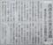 2020.3.28 ちゅうにち「森友事件の再調査をもとめて署名運動」 720-610