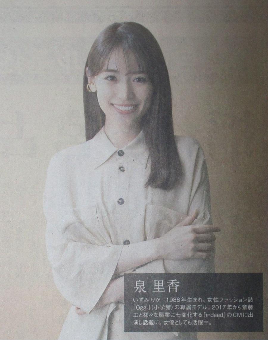 2020.4.10 ちゅうにち - 泉里香さん (2) 900-1140