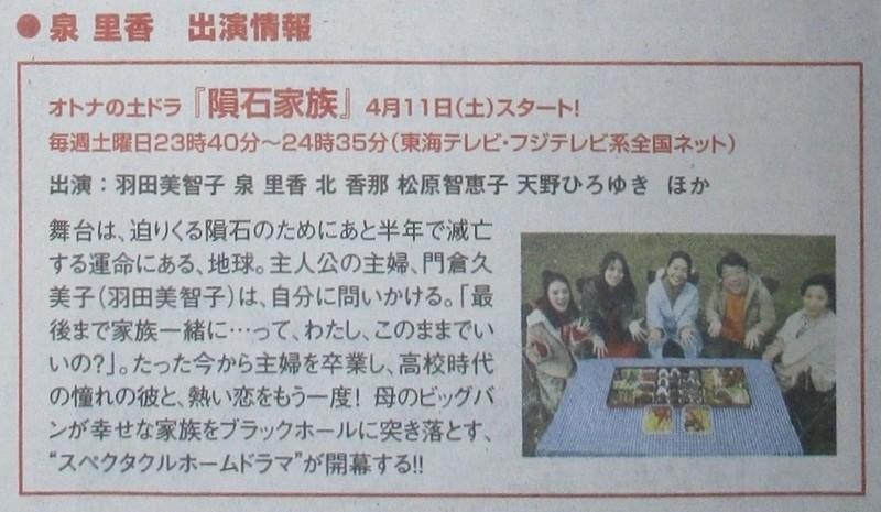2020.4.10 ちゅうにち - 泉里香さん (3) 930-540