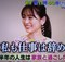 2020.4.11 隕石家族 (13) 泉里香さん 1000-950