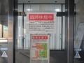 2020.4.11 あんじょうし歴史博物館 - 臨時休館のおしらせ 1200-900
