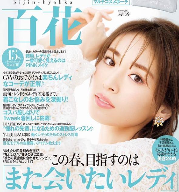 2020.4.12 泉里香さん (6) 590-630