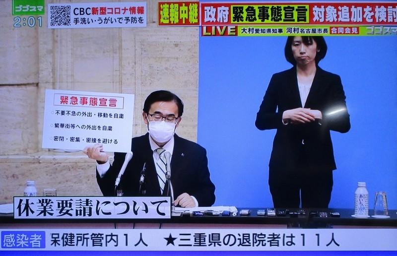 2020.4.16 CBCゴゴスマ - 大村秀章知事 (1) 1580-1020