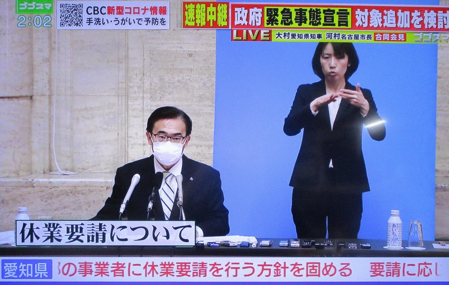 2020.4.16 CBCゴゴスマ - 大村秀章知事 (4) 1560-990