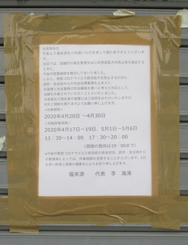 2020.4.21 (0) 福来源 - 休業のおしらせ 1020-1330