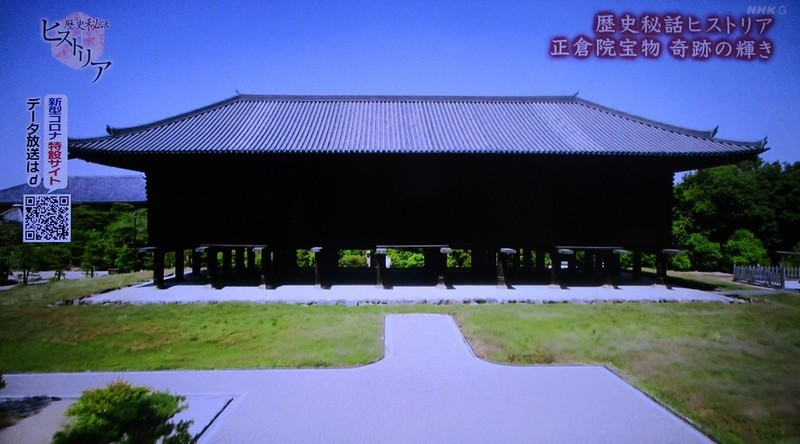 2020.5.19 歴史秘話 (2) 正倉院宝物 1080-600
