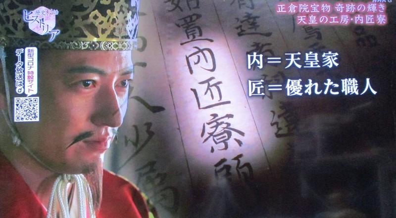 2020.5.19 歴史秘話 (17) 内匠寮 1070-590