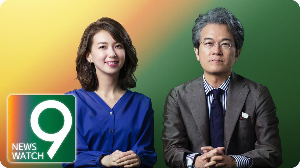NHKニュースヲッチ9 960-540