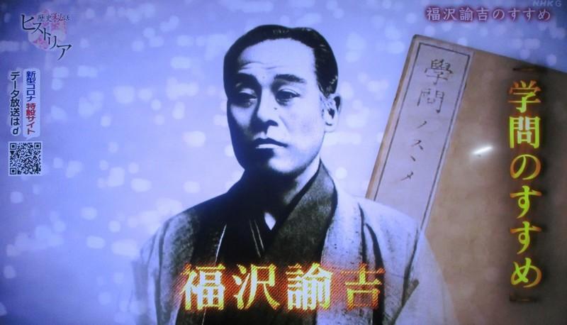 2020.5.26 歴史秘話ヒストリア (2) 福沢諭吉 1520-870
