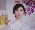 2020.6.2 歴史秘話ヒストリア (5) 渡辺佐和子さん 1380-1200