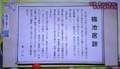 2020.6.2 歴史秘話ヒストリア (18) 臨池居跡 1740-1000