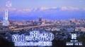 2020.6.2 歴史秘話ヒストリア (22) 知恵とまごころの商売道 1490-830