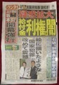 2020.6.5 日刊ゲンダイ - 給付金利権のやみ (1) 1490-2160