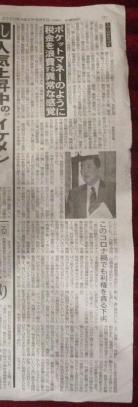 2020.6.5 日刊ゲンダイ - 給付金利権のやみ (2) 770-2260
