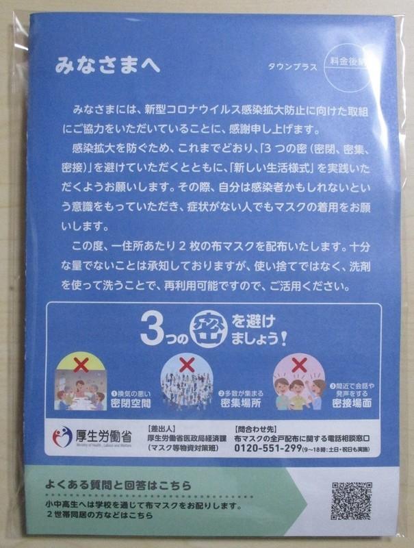 2020.6.13 (6) アベノマスク 960-1270