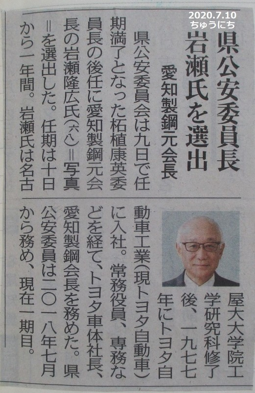 2020.7.10 ちゅうにち「岩瀬隆広氏を県公安委員長に」 760-1170