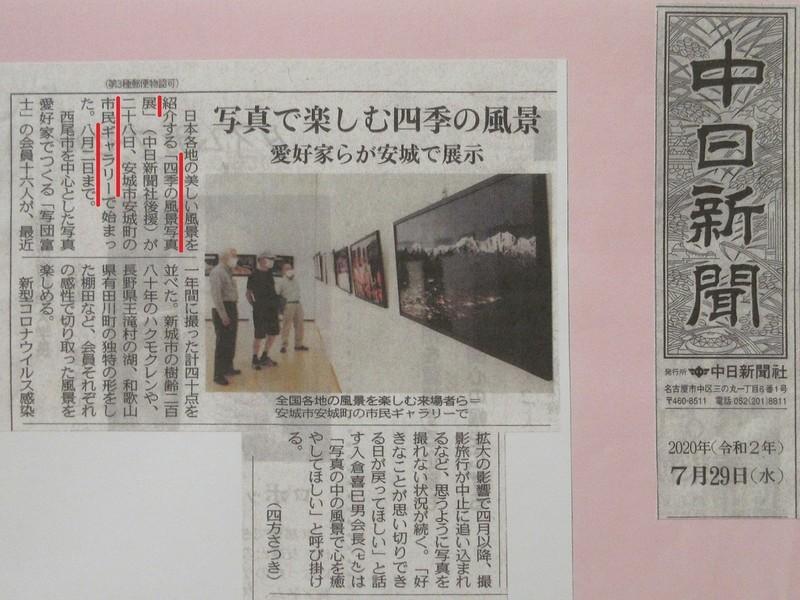 2020.7.29 (2) ちゅうにち - 写団富士四季の風景写真展 1080-810