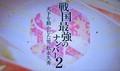 2020.8.1 歴史秘話ヒストリア (4) 松永久秀 1180-700