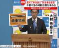 2020.8.5 日テレNEWS24 - 愛知県が緊急事態宣言 420-340