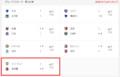 2020.8.5 ルバンカップ2節=グランパス 3 - 0 エスパルス (1) 770-495