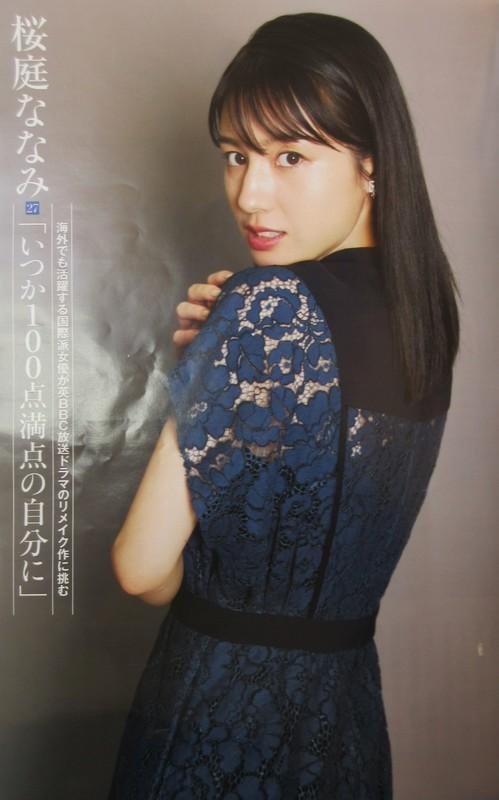 2020.8.6 (20) 週刊ポスト - 桜庭ななみさん(鈴木ゴータさん) 1230-1970
