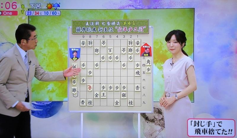 2020.8.21 王位戦第4局解説(中村桃子女流初段) (7) 1490-870
