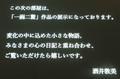 2020.8.28 (16) ひかりのきりえ展 - 酒井敦美さん 770-510
