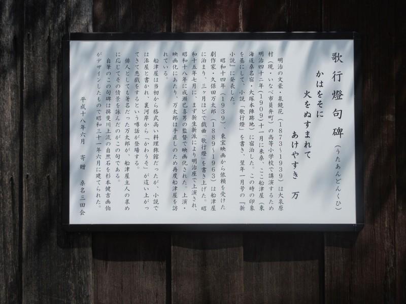 2020.8.30 (4) 桑名 - 歌行灯句碑(説明がき) 2000-1500